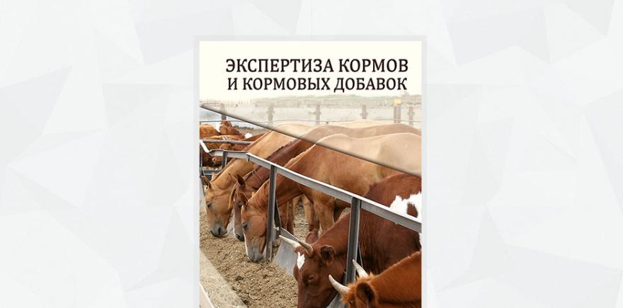Обложка «Экспертиза кормов и кормовых добавок»