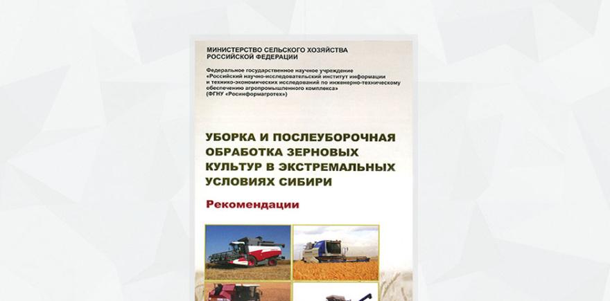 Обложка «Уборка и послеуборочная обработка зерновых культур в экстремальных условиях Сибири»