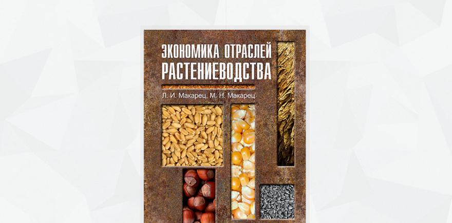 Обложка «Экономика отраслей растениеводства»