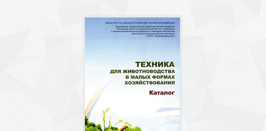 Обложка «Техника для животноводства в малых формах хозяйствования»