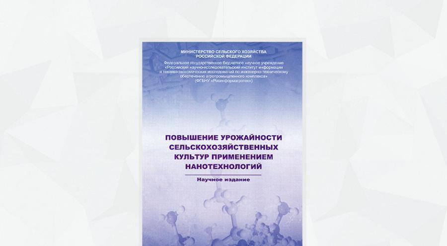 Обложка «Повышение урожайности сельскохозяйственных культур применением нанотехнологий»