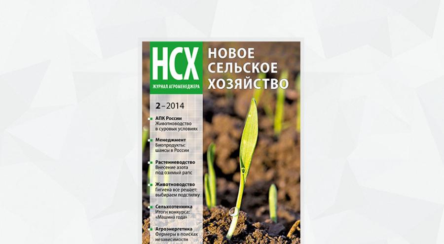 Обложка журнала агроменеджера «Новое сельское хозяйство», номер 2/14