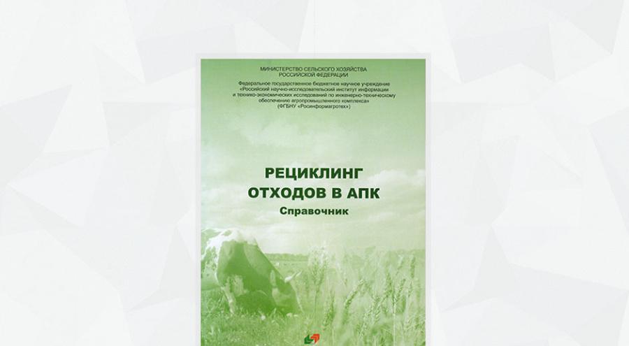 Обложка «Рециклинг отходов в АПК: справочник»