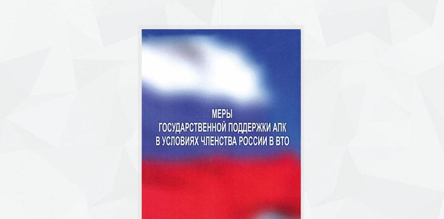 Обложка «Меры государственной поддержки АПК в условиях членства России в ВТО: монография»