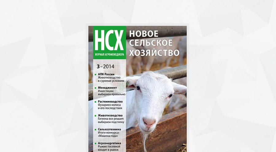 Обложка журнала агроменеджера «Новое сельское хозяйство», номер 3/14