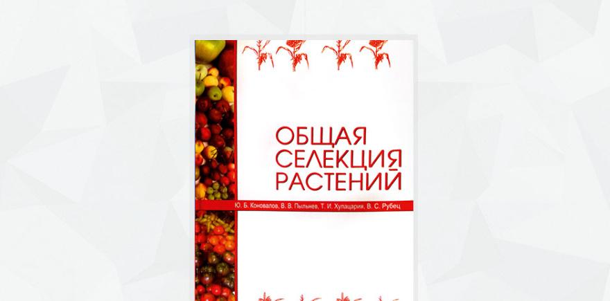 Обложка «Общая селекция растений»