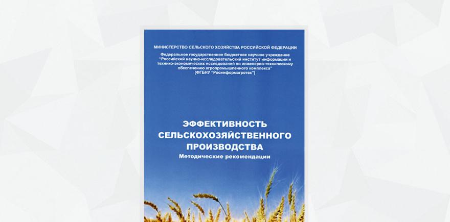 Обложка «Эффективность сельскохозяйственного производства»