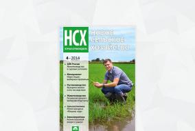 Обложка журнала агроменеджера «Новое сельское хозяйство», номер 4/14