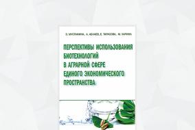 Обложка «Перспективы использования биотехнологий в аграрной сфере Единого Экономического Пространства»