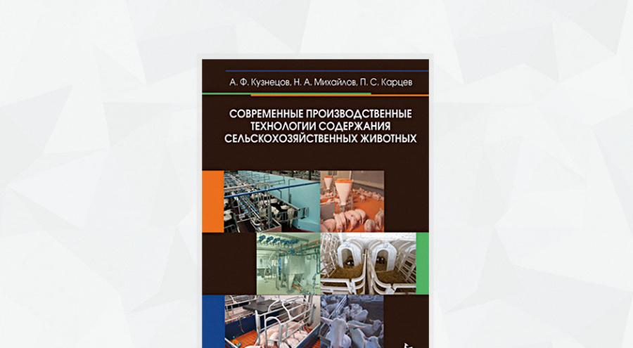 Обложка «Современные производственные технологии содержания сельскохозяйственных животных»