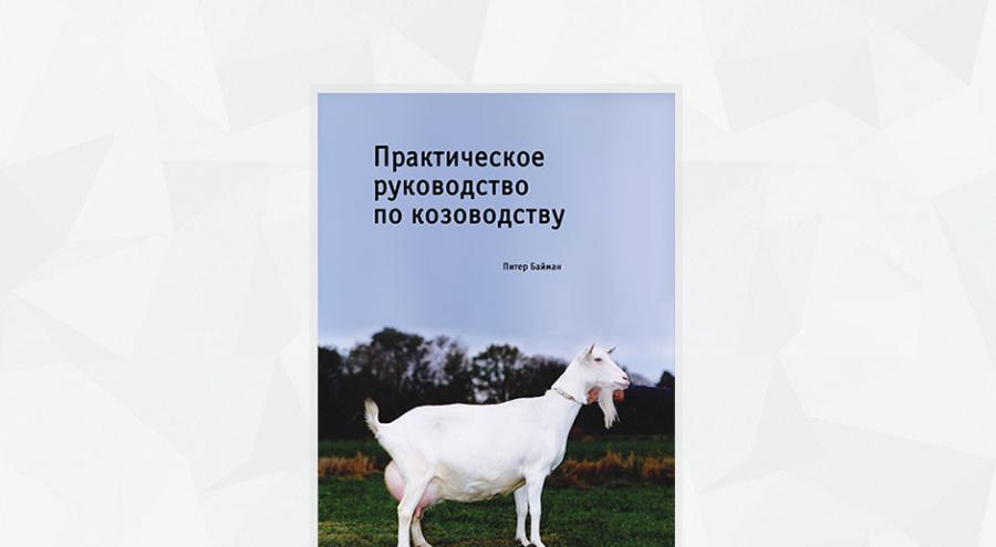 Обложка «Практическое руководство по козоводству»