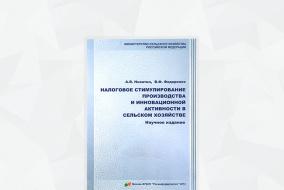 Обложка «Налоговое стимулирование производства и инновационной активности в сельском хозяйстве»
