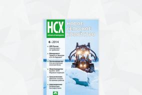 Обложка журнала агроменеджера «Новое сельское хозяйство», номер 6/14