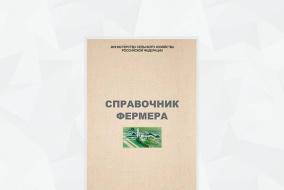 Обложка «Справочник фермера»