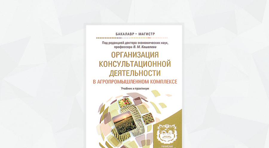 Обложка «Организация консультационной деятельности в агропромышленном комплексе»