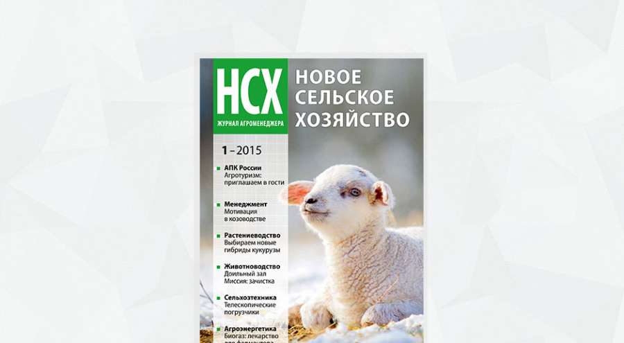 Обложка журнала агроменеджера «Новое сельское хозяйство», номер 1/15