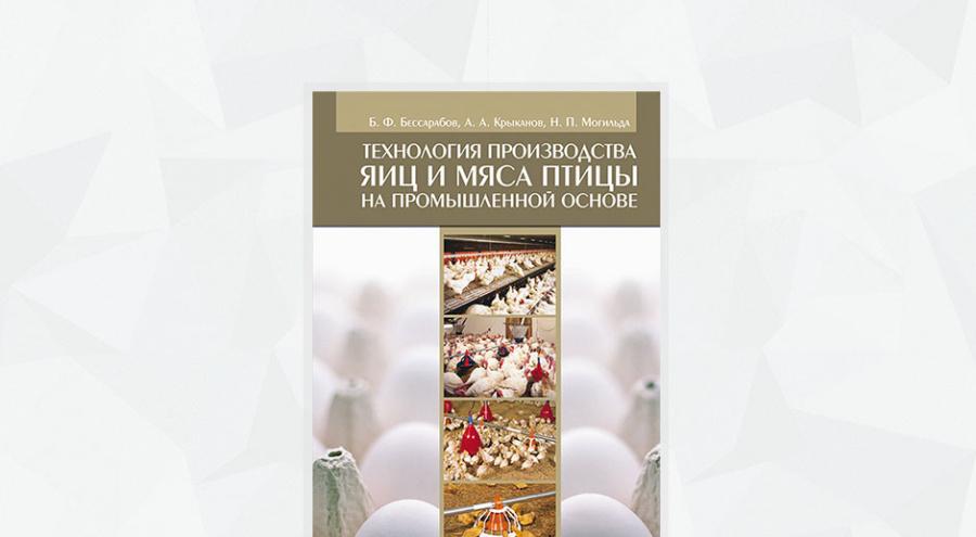 Обложка «Технология производства яиц и мяса птицы на промышленной основе»