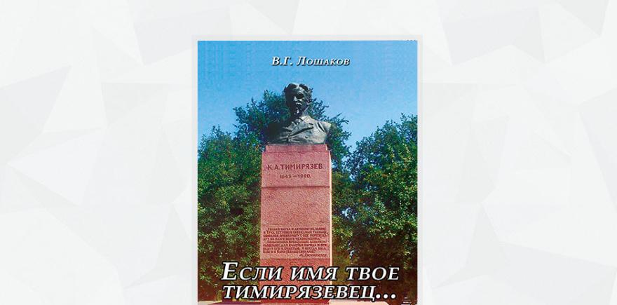 Обложка «Если имя твое тимирязевец»