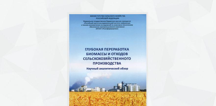 Обложка «Глубокая переработка биомассы и отходов сельскохозяйственного производства»