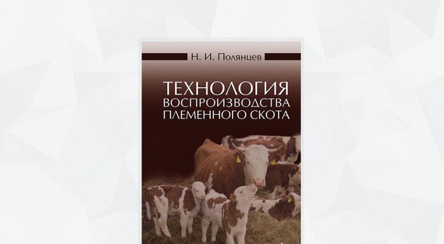 Обложка «Технология воспроизводства племенного скота»