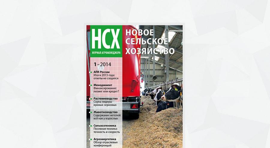 Обложка журнала агроменеджера «Новое сельское хозяйство», номер 1/14