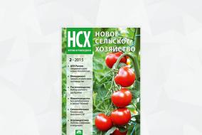Обложка журнала агроменеджера «Новое сельское хозяйство», номер 2/15