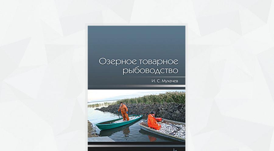 Обложка «Озерное товарное рыбоводство»