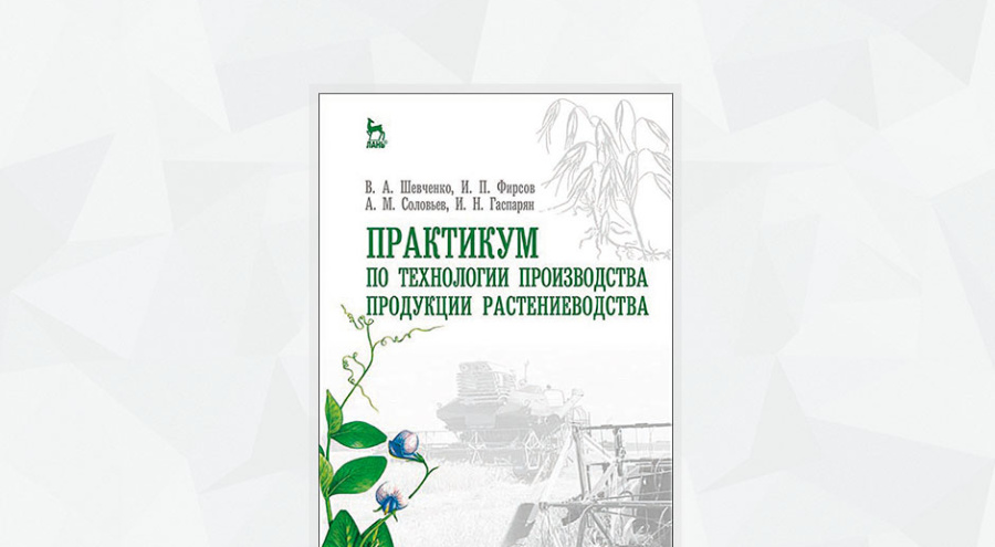 Обложка «Практикум потехнологии производства продукции растениеводства»