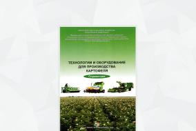 Обложка «Технологии иоборудование для производства картофеля»