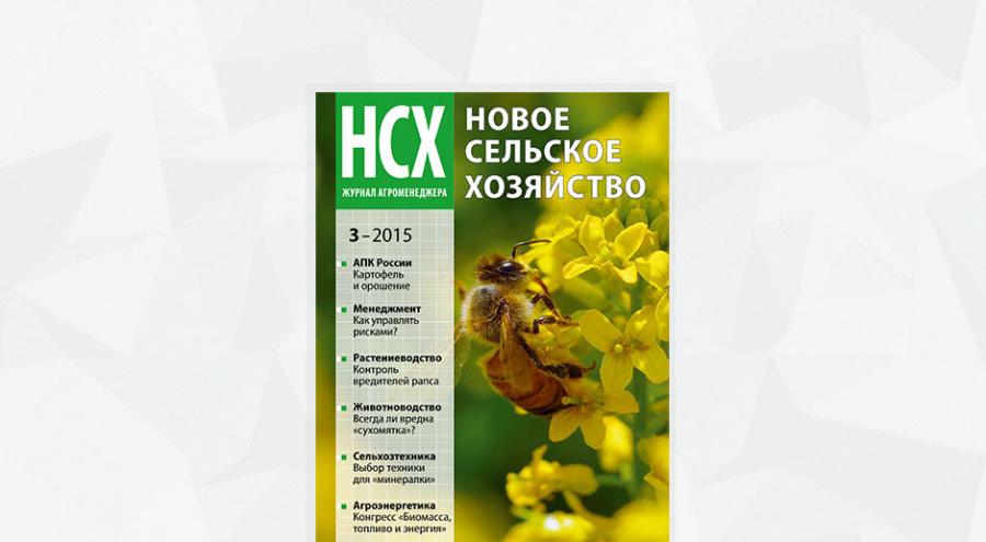 Обложка журнала агроменеджера «Новое сельское хозяйство», номер 3/15