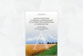 Обложка «Англо-русский словарь сокращений по аграрной инженерии и технологии»