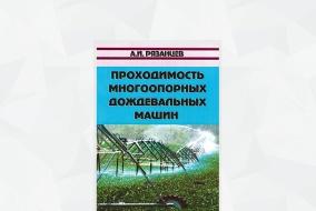 Обложка «Проходимость многоопорных дождевальных машин»