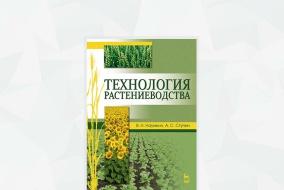Обложка «Технология растениеводства: Учебное пособие»