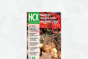 Обложка журнала агроменеджера «Новое сельское хозяйство», номер 4/15
