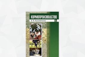 Обложка «Кормопроизводство»