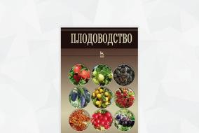 Обложка «Плодоводство»