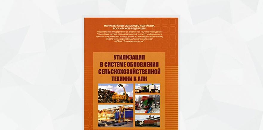Обложка «Утилизация в системе обновления сельскохозяйственной техники в АПК»