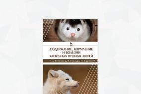 Обложка «Содержание, кормление и болезни клеточных пушных зверей: Учебное пособие»