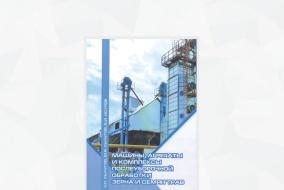 Обложка «Машины, агрегаты и комплексы послеуборочной обработки зерна и семян трав»