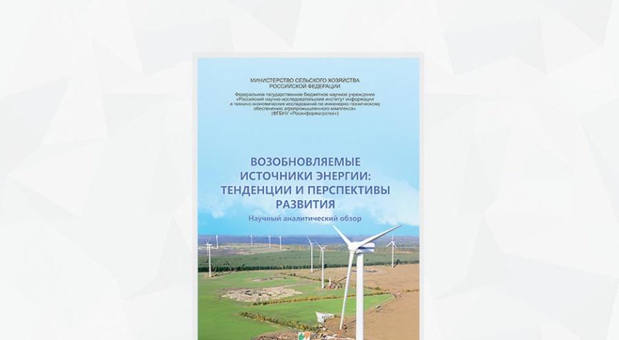 Обложка «Возобновляемые источники энергии: тенденции и перспективы развития. Научный аналитический обзор»