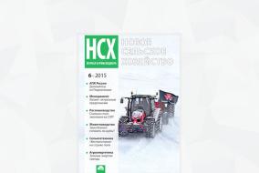 Обложка журнала агроменеджера «Новое сельское хозяйство», номер 6/15