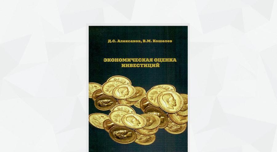Обложка «Экономическая оценка инвестиций. Практикум по курсу»