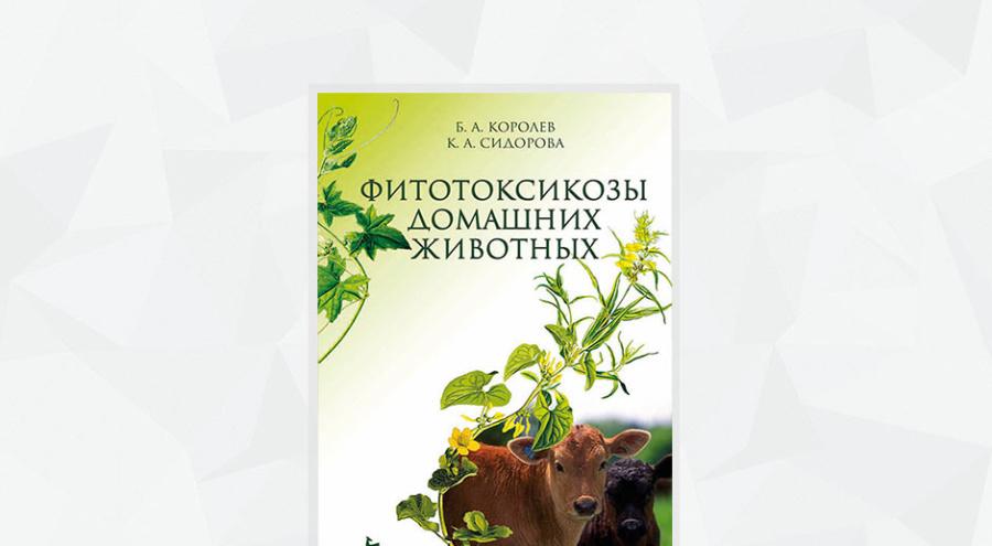 Обложка «Фитотоксикозы домашних животных»