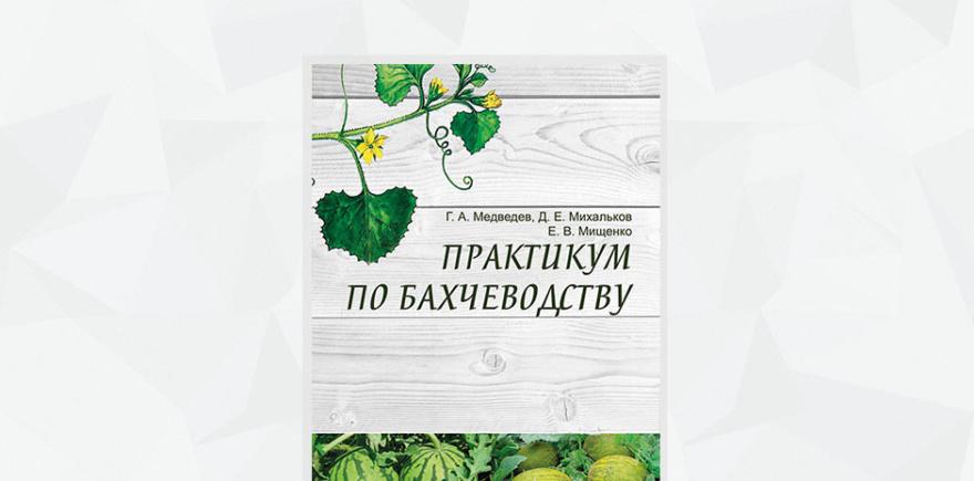 Обложка «Практикум по бахчеводству: Учебное пособие»