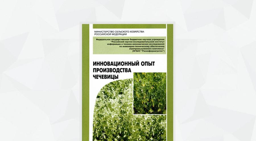 Обложка «Инновационный опыт производства чечевицы»