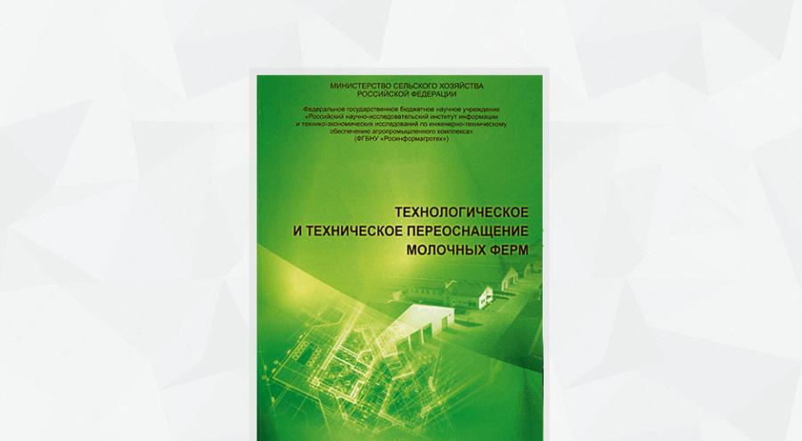 Обложка «Технологическое итехническое переоснащение молочных ферм»