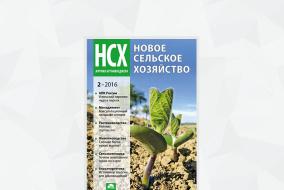 Обложка журнала агроменеджера «Новое сельское хозяйство», номер 2/16