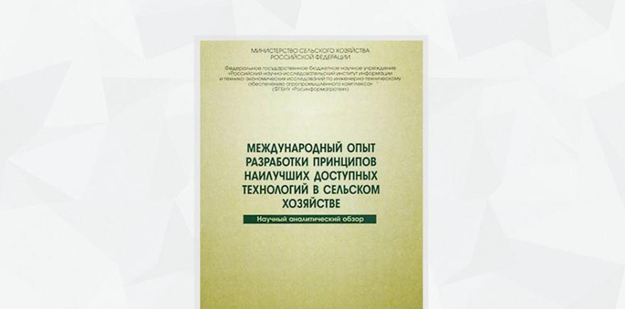 Обложка «Международный опыт разработки принципов наилучших доступных технологий в сельском хозяйстве: науч. аналит. обзор»