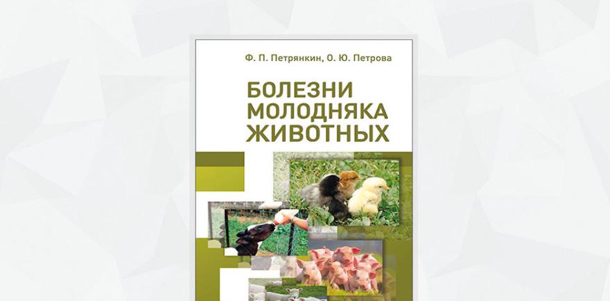 Обложка «Болезни молодняка животных: Учебное пособие»