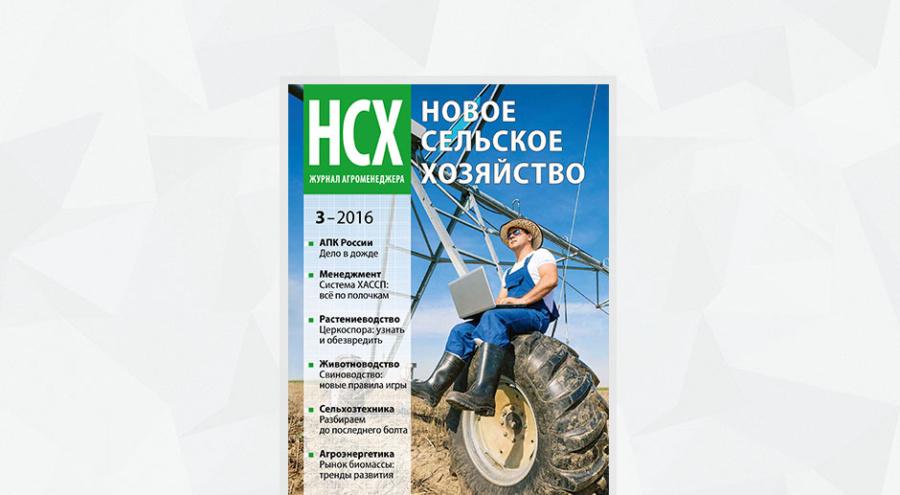 Обложка журнала агроменеджера «Новое сельское хозяйство», номер 3/16
